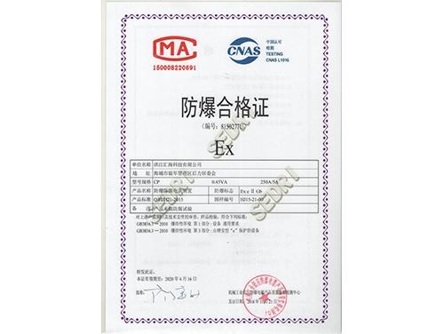 CP防爆合格证
