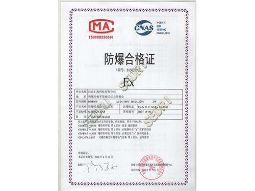 BD8060防爆合格证