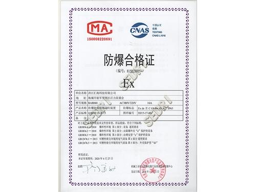 BA8060防爆合格证