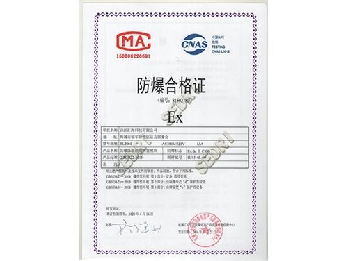 BL8060防爆合格证
