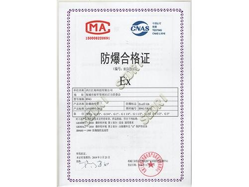 BNG防爆合格证