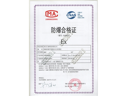 BHC防爆合格证