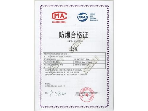 BHD51防爆合格证
