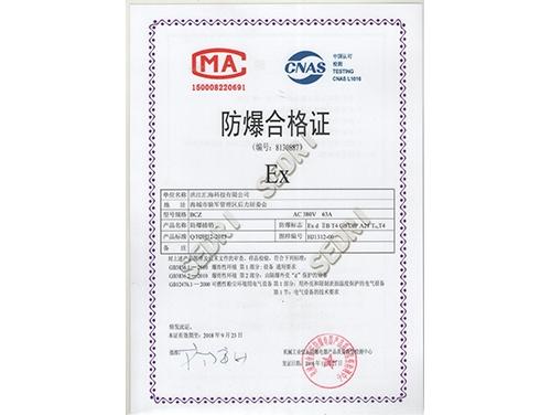 BCZ防爆合格证