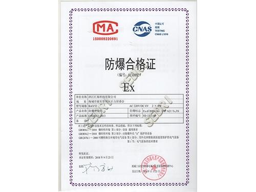 BAY52防爆合格证