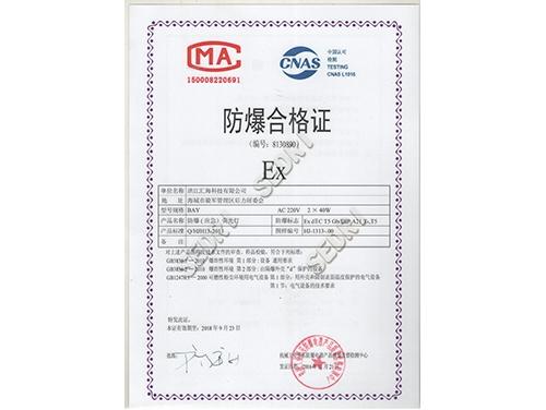 BAY防爆合格证