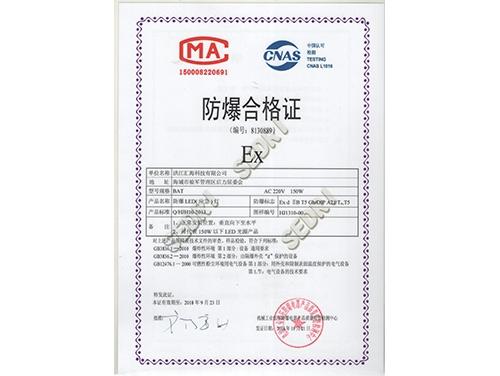 BAT防爆合格证