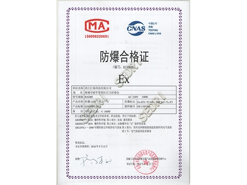 BAD85防爆合格证