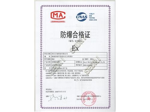 BXJ防爆合格证