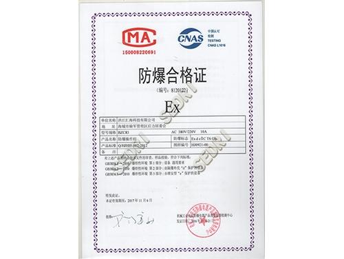 BZC83防爆合格证