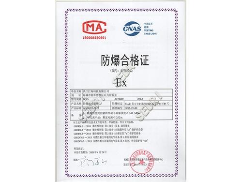BQD防爆合格证