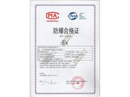 BLK52防爆合格证