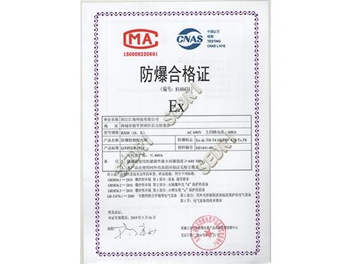 BXM防爆合格证