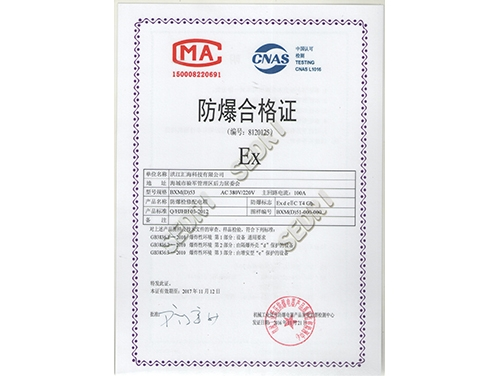 BXM53防爆合格证