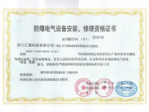 防爆电气设备安装修理资格证书