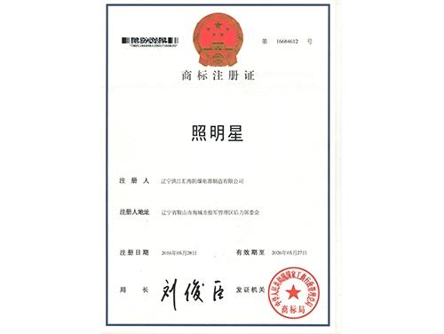 照明星商标注册证