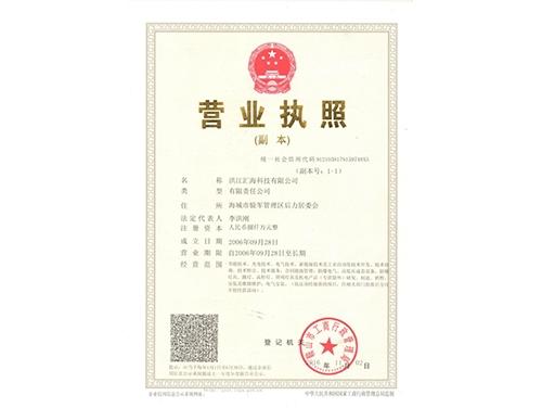 9999abc_资质荣誉_防爆工矿灯-洪江汇海科技有限公司