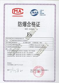 BXM53bob综合app合格证
