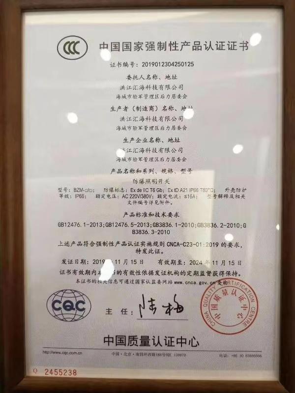 洪江汇海科技有限公司
